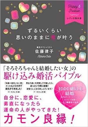 sato-ritsuko-book300