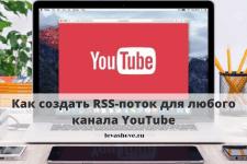Как создать RSS-поток для любого канала YouTube