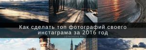 Как сделать топ фотографий своего инстаграма за 2016 год