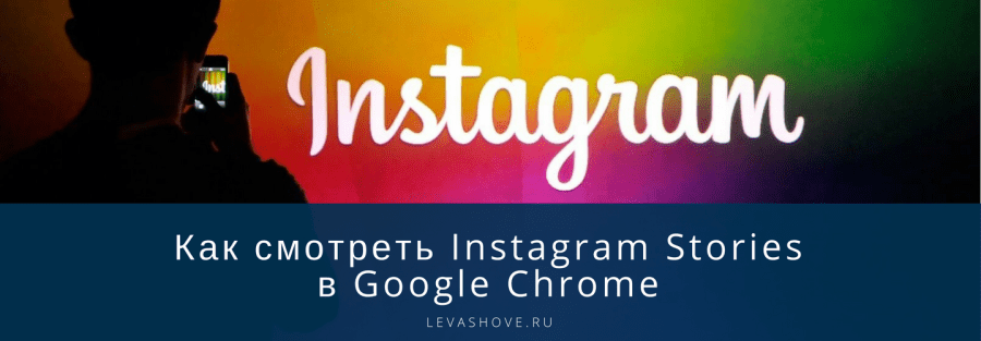 Как смотреть Instagram Stories в Google Chrome