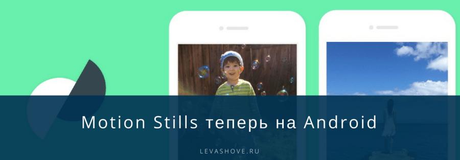 Motion Stills теперь на Android