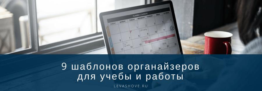 9 шаблонов органайзеров для учебы и работы