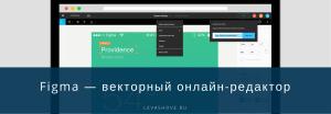 Figma — векторный онлайн-редактор