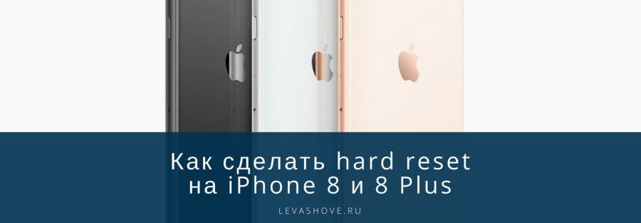 Как сделать hard reset на iPhone 8 и 8 Plus