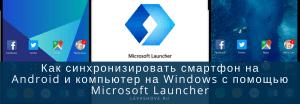 Как синхронизировать смартфон на Android и компьютер на Windows с помощью Microsoft Launcher