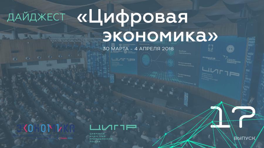 Выпуск №17 еженедельного дайджеста ЦИПР-2018