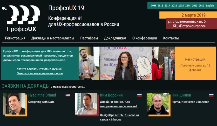 5 лучших видео по UX и юзабилити с конференций ProfsoUX