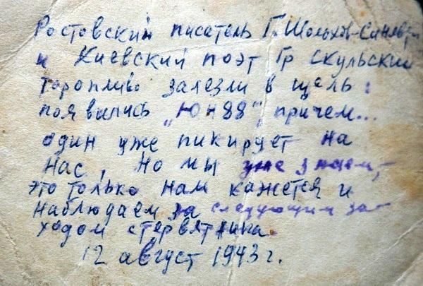 Шолохов-Синявский