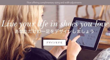 靴のオーダーメイドサービス Shoes Of Prey