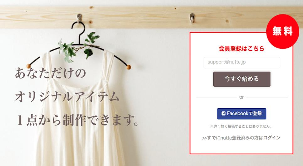 みんなの「縫って!」を実現する縫製マッチングプラットフォーム nutte