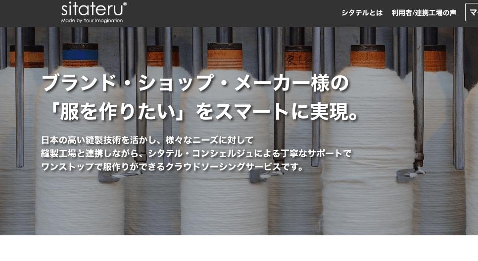 シタテルコンシェルジュが服作りをサポート sitateru -シタテル-