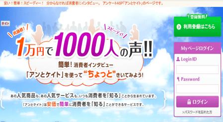 消費者インタビュー1万円で1000人の声を聞いてみよう アンとケイ