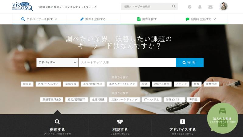 日本最大級のスポットコンサルプラットフォーム ビザスク