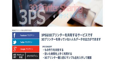 もの作りを共有する。3Dプリンターを共有するサービス 3PS