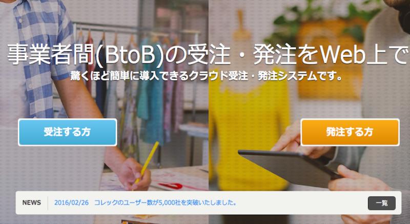 事業者間(BtoB)の受注・発注をWeb上で クラウドで COREC