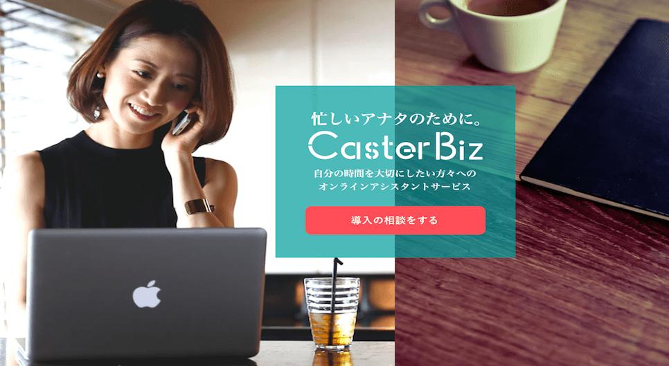 忙しいあなたのために。オンライン秘書 CasterBiz