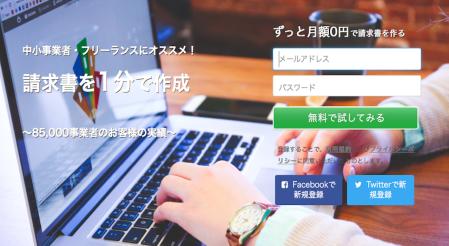 請求書を1分で作成 ずっと月額〇円で請求書を作れる  Misoca