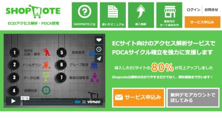 ECのアクセス解析・PDCA管理支援ツール  SHOP NOTE