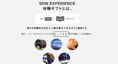 エクスペリエンス体験ギフトカタログ SOW