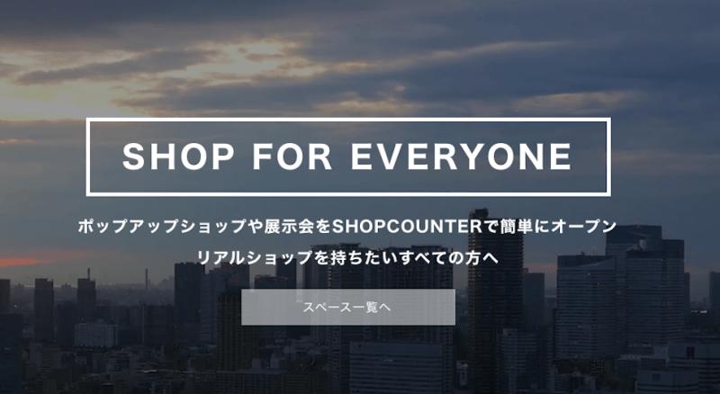 ポップアップショップや展示会を簡単にオープン SHOPCOUNTER