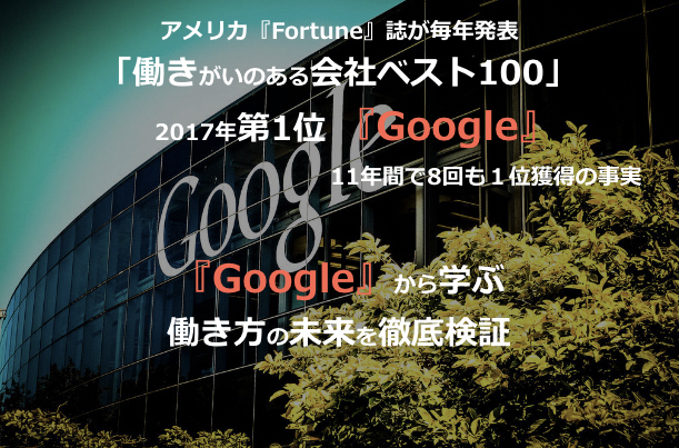 『Google』働きがいのある会社第1位から学ぶ!社員と企業の理想的な関係とは?