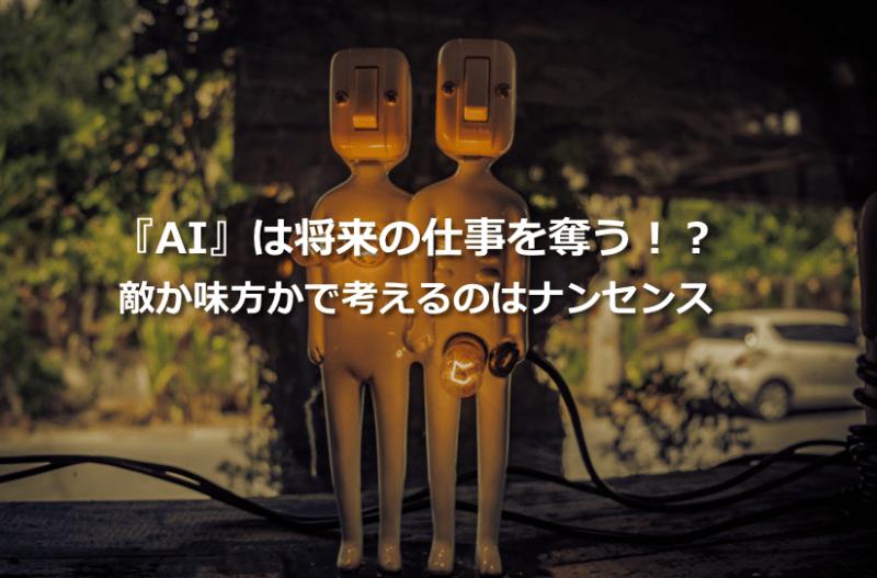 『AI』とはそもそも何か?知っているようで以外と知らない『AI』の本質と未来像