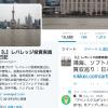 Twitterのアカウントもあります。