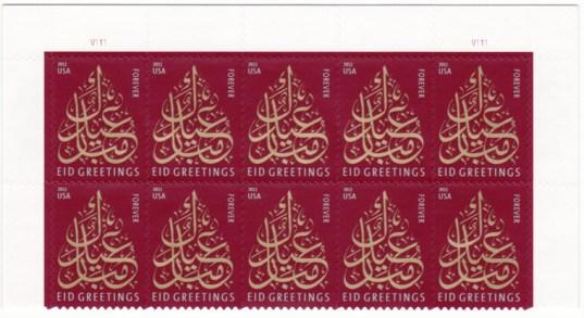 USPS(アメリカ合衆国郵便公社)発行のイード切手@2011年ver.