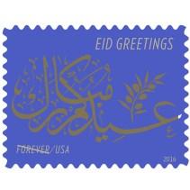 Eid Greetings Stamp 2016, Mohamed Zakariya, USA