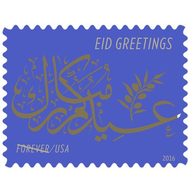 Eid Greetings Stamp 2016, Mohamed Zakariya, USA