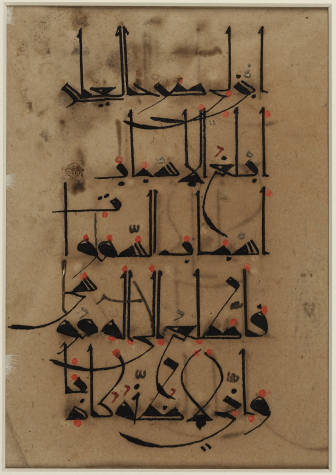 Qur'anic fragment, Iran or Iraq