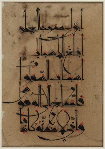 Qur'anic fragment, Iran or Iraq