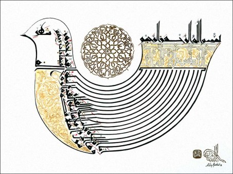 Calligraphy in Nisaburi Kufic style, 'Surat Al-Qadr', Aldin Rashid, Iraq - Canada