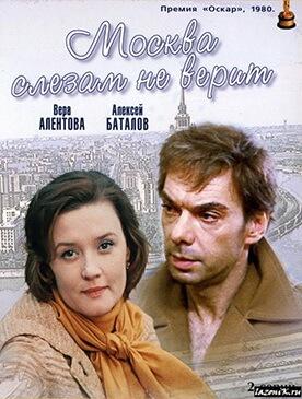 film moscova nu crede in lacrimi