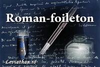 rubrica roman foileton leviathan.ro