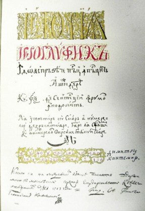 """""""Istoria ieroglifică"""", manuscrisul original, pagina de titlu"""