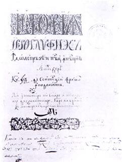 """""""Istoria ieroglifică"""", manuscrisul original, foaia de titlu"""
