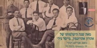 istoria sionismului