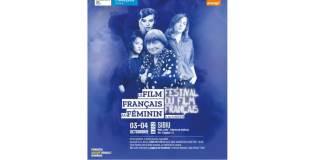Festivalul Filmului Francez Sibiu - AFIȘ