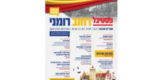 festival israel afis