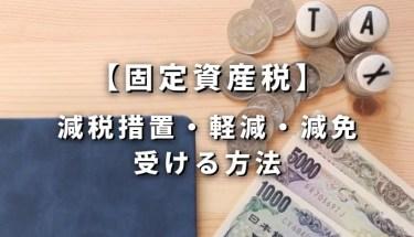 固定資産税減税措置・軽減・減免を受ける方法
