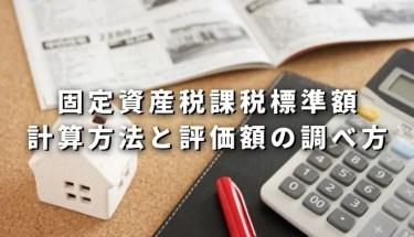 固定資産税課税標準額の計算方法は?評価額の調べ方を紹介。
