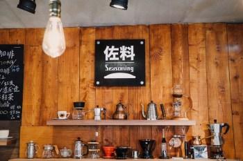 信義區不限時咖啡廳》佐料咖啡-選豆/選5種沖法,咖啡控必訪!有插座/wifi