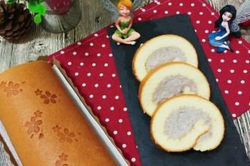 食譜【芋泥蛋糕捲】自己做的芋泥真的好好吃呀!!詳細作法圖解說明