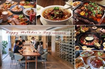 母親節餐廳推薦,32間請客聚餐不失禮的餐廳推薦(有包廂會註明)