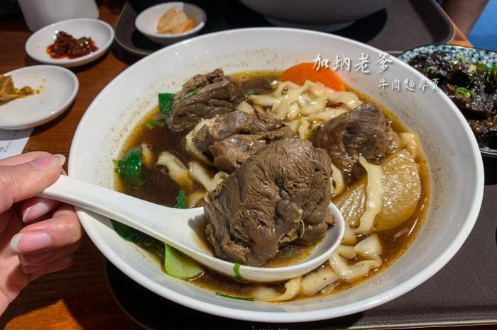 萬華牛肉麵推薦,加蚋老爹·牛肉麵專賣,湯頭鮮甜,肉大塊軟嫩