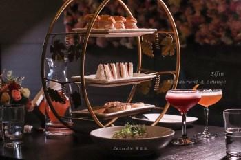 台北東區酒吧推薦 Elfin精靈餐酒館,打開夜晚的寶藏盒,探訪女孩時尚約會秘密基地