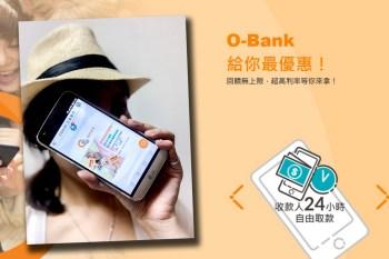 小資理財無腦刷卡推薦 王道銀行數位銀行、簽帳金融卡2019年底前國內最高1.3%現金回饋不限通路,App操作換匯超方便