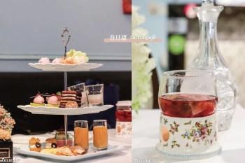 中山站下午茶·春日甜餐酒咖啡廳》浪漫三層英式下午茶 ,鹹食也好吃,約會最佳地點 最新菜單