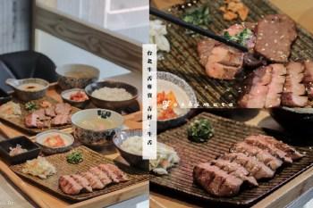 台北牛舌飯專賣推薦》吉村·牛舌,捷運板橋站美食,大推極厚切牛舌 菜單價格